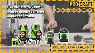 Лазерный уровень Procraft LE-2D