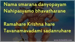 BHAJA SANSKRIT IN LYRICS GOVINDAM PDF