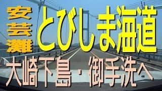 【安芸灘とびしま海道】安芸灘大橋~大崎下島(御手洗)