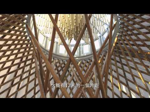 農博紀錄片.農博竹構建築