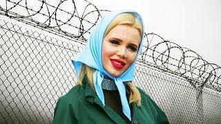 Катя Самбука в тюрьме. Отшельник в Челябинске. Мой первый дом.
