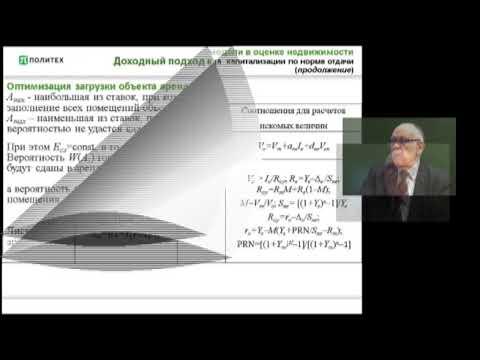 """Лекция 2 """"Доходный подход в оценке недвижимости"""" (Озеров Е.С.)  /"""