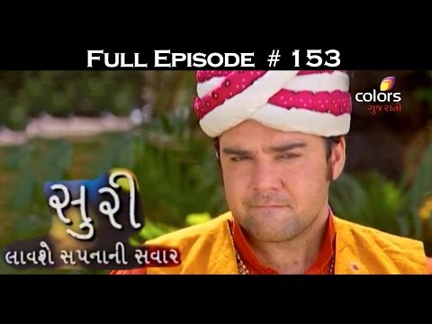 Suri--18th-May-2016--સૂરી--Full-Episode