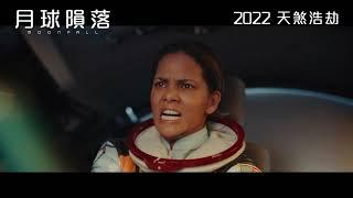 月球隕落電影劇照1
