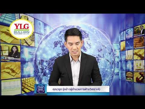 YLG Gold Night Report ประจำวันที่ 19-02-2563