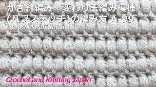かぎ針編み・変わり玉編み模様(パフステッチ)の編み方 A-99  Crochet Puff Stitch 編み図・字幕解説 Crochet And Knitting Japan