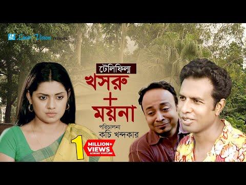 Khosru + Moyna   Bangla Natok   Tisha, Marjuk Rasel, Musafir Syed,  Kochi Khandaker
