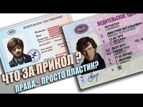Водительское удостоверение – документ или нет?