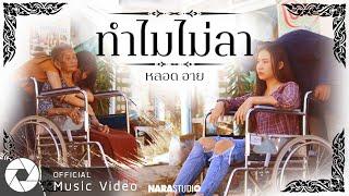 ทำไมไม่ลา - หลอดอาย【Official Music Video】