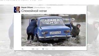 Прикол! Барак Обама и Россия Матушка. Как Барак Обама гадости делал Россиянам.