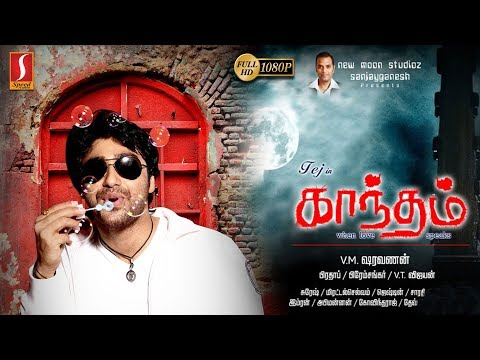 Gaandham Tamil Full Movie | Tamil Romantic Thriller Movie | New Tamil Online Movie | Full HD