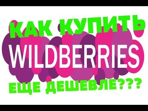 WILDBERRIES - Как купить еще ДЕШЕВЛЕ?!