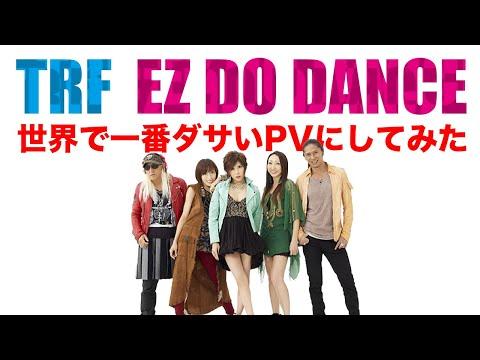 TRF「EZ DO DANCE」世界で一番ダサいPVにてしてみた