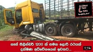 lorry accident | hiwhy accident | 2019 4 7 accident first lanka | today accident | accident 1st