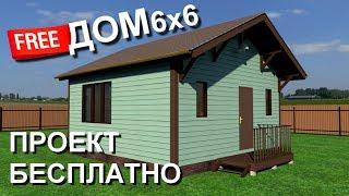 Бесплатный проект Дома - Правильная планировка 6х6.