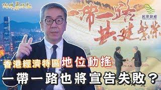 香港經濟特區地位動搖,一帶一路也將宣告失敗?民眾財經台_陶傑看經融_20190819