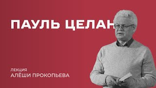 Пауль Целан: лекция Алёши Прокопьева