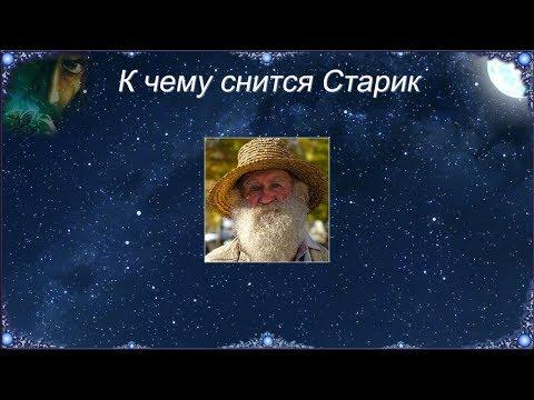 К чему снится Старик (Сонник)