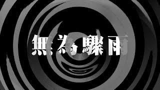 【朗読】 無為驟雨 【夜行堂奇譚】