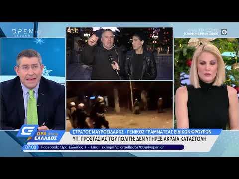Σάλος με το ξεγύμνωμα προσαχθέντα στα Εξάρχεια - Ώρα Ελλάδος 7:00 | OPEN TV