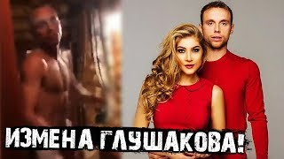 Жена застукала Дениса Глушакова с проституткой в бане!