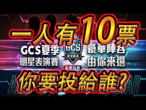 一人有10票!GCS明星表演賽你要投給誰?