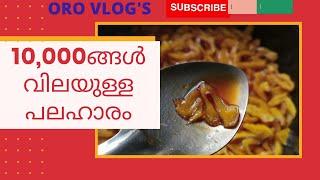 കൊതിപ്പിക്കുo  രുചിയിൽ ഒരു കിടിലൻ പലഹാരം / kerala style yummy snack preperation malayalam