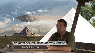Андрей Жуков: Земля - Перекрёсток Миров
