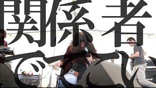 最終少女ひかさ「関係者でてこい」ライブリリックビデオ