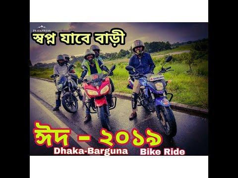 Shopno Jabe Bari Amar (GP Ad Song) Eid 2019