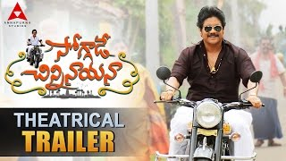 Soggade Chinni Nayana - Official Trailer