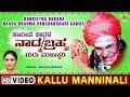 Kallu Manninali - Sangeetha Sagara Naada Brahma Panchakshari Gawayi - Kannada Devotional Song