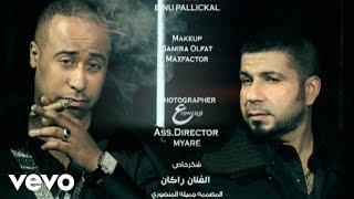 تحميل و مشاهدة Youssef Al Omani/Houssam Kamel - Sofou Ya Banat MP3