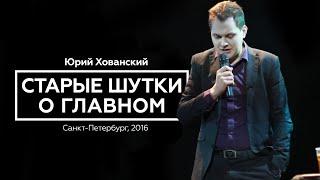 Юрий Хованский - Старые Шутки о Главном (2016)