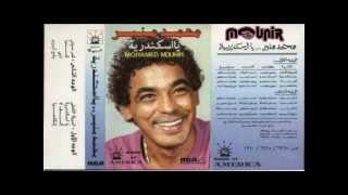 تحميل و مشاهدة محمد منير كدودة البوم يا اسكندريه 1990 MP3