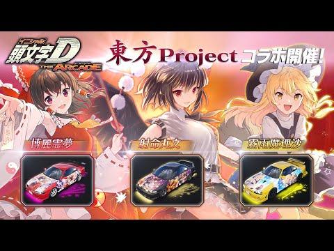 大型電玩《頭文字D》宣佈將與《東方Project》展開聯動