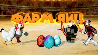🐣 Роблокс БИТВА ЗА ЯЙЦА Roblox Egg Farm Simulator