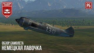 НЕМЕЦКИЙ ЛА-5ФН в WAR THUNDER