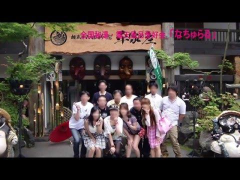 全国秘湯・露天風呂愛好会「なちゅらる」PV 2016年度版