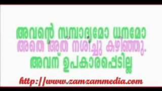Quran Malayalam Surah 95 AtTeen with text and recitation