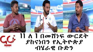 ETHIOPIA - 11 ለ 1 በመሸነፍ ውርደት ያከናነበን የኢትዮጵያ ብሄራዊ ቡድን - NAHOO TV