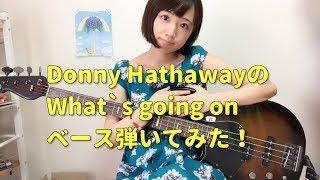 Donny HathawayのWhat's Goin' On ベース弾いてみた