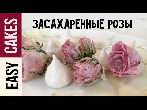 Засахаренные РОЗЫ рецепт. Живые розы в сахаре для декора торта и десертов.