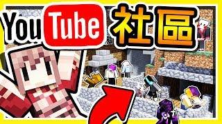 Minecraft 如果【Youtuber】都住同一個社區裡 !! 巧遇【舞秋風】【魚乾】和【老皮】!!