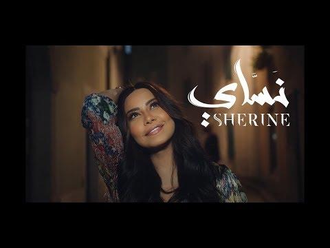 أهل مصر   شيرين تاج راسك.. من هنا جميع أغاني ألبوم Sherine - Tag Rasak