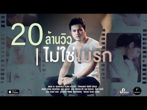"Lyrics""ไม่ใช่ไม่รัก (Mai Chai Mai Ruk)"" by Aek'Da"