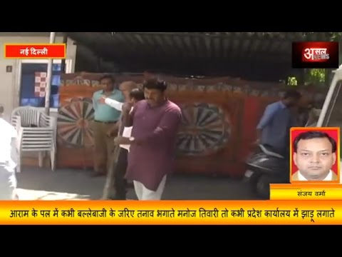 Manoj Tiwari ने प्रदेश कार्यालय में झाड़ू लगाई