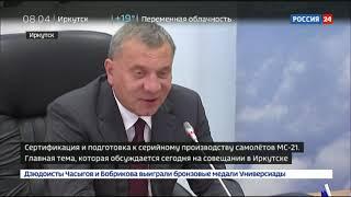 Юрий Борисов самолет МС 21 может получить сертификат Росавиации в 2020 году