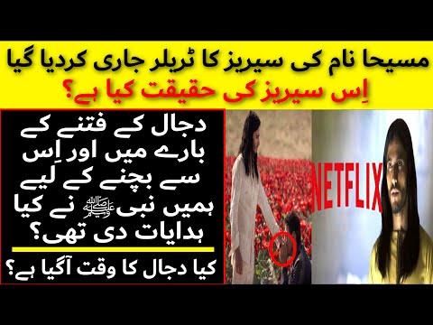 Messiah Web Series Tralier Launched on Netflix Urdu Hindi | Information Studio