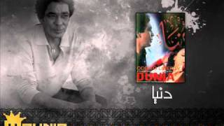 تحميل اغاني 7 - دنيا يا دنيا - دنيا - محمد منير MP3